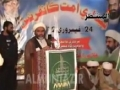 Allama Mukhtar Hussain - MWM Jalsa in Larkana - 24FEB12 - Sindhi