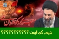 SHIA KI QEEMAT !! (URDU) MUST MUST WATCH