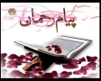 [12 April 2012] پیام رحمان سورہ القیامہ - Discussion Payam e Rehman - Sahartv - Urdu