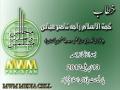[Islamabad Dharna] - H.I Raja Nasir Speech After Friday Prayer - Friday 13th April - Urdu