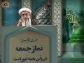 [20 April 2012] Tehran Friday Prayers - آيت اللہ جنتى - خطبہ نماز جمعہ - Sahartv - Urdu