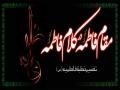 Maqam e Hazrat Fatima (s.a) Dar Kalam e Rasullah [Clip] - Urdu