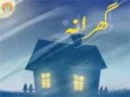 [05 May 2012] - گھریلو زندگی پر بے دینی کے منفی اثرات - Bailment - Urdu