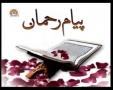 [03 May 2012] پیام رحمان سورہ الانسان  - Discussion Payam e Rehman - Urdu
