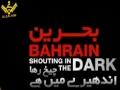بحرین لہو لہو *NEW* Documentary about Bahrain - Urdu