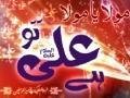 ISO Karachi Division - Manqabat 2012 Promo - Urdu