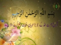 Sura Al-Fateha - Arabic with Urdu Audio Translation