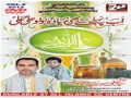 Ali Deep Manqabat 2012 - Coming Soon Insha Allah - Urdu