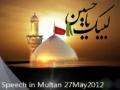 [CLIP] What is Labbaik Ya Hussain (a.s)? - H.I. Raja Nasir Abbas - Urdu