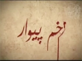 زخم پیوار - زخم پیواڑ - An Iranian Documentary on Parachinar Pakistan - Farsi