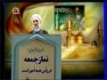 [01 June 2012] Tehran Friday Prayers - خطبہ نماز جمعہ تہران - حجت الاسلام صدیقی - Urdu