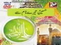 Ali Deep Manqabat 2012 - حسین تیرے نام سے - Urdu