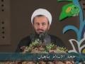 خصصی ولایت (اسرار ولایت) - حجت الاسلام پناهیان Secrets of Wilayat - Farsi