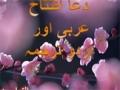 Dua Iftitah Urdu Translation with Arabic in Background sub English دعا افتتاح اردو عربی انگلش