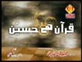 Rehle Batool (s.a) Pak me Quran hai Hussain (a.s) - Manqabat Rizwan Zaidi 2012 - Urdu