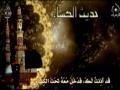 حديث الكساء Hadith Kisa - Arabic