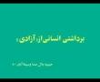 برداشتی انسانی از آزادی - Bardashti ensani az aazadi - Rahim Pour Azghadi - Farsi