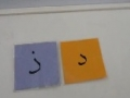 [3] How to teach children to read the letters of the Quran - English
