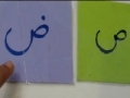 [4] How to teach letters of the Quran to children - English