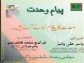 MWM Tarana 2012 : Wahdat ka paigham sunaney aye hain - (Full Audio) - Urdu