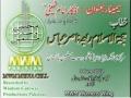 [Afkaare Imam Khomeini Seminar] H.I Raja Nasir Abbas - Lahore - 9 June 2012 - (Women Wing MWM) - Urdu