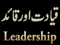 [CLIP] قیادت Leadership - MWM S.G H.I Raja Nasir on 1 July 2012 in Lahore, Pakistan - Urdu