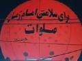 یا ابا صالح المهدی Ya Aba Saleh Mahdi (ajtf) - Farsi