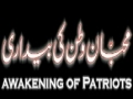 محبان وطن کی بیداری Awakening of Patriots in Pakistan *OVERVIEW* July 2012 - Urdu