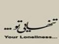 تنهايی تو Your Lonliness - for Imam Zaman (ajtf) - Farsi sub English