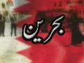 بحرین  Documentary on Bahrain Situation - Urdu