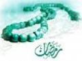 الشهر الکریم Month of Ramadan - Nasheed - Arabic sub Farsi