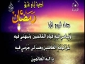 دعاء اليوم الأول من شهر رمضان Supplication for Day 1 - Arabic