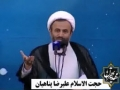 سخنراني شب دوم ماه رمضان - 31/04/1391 H.I. Ali Raza Panahiah - Farsi
