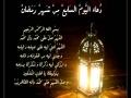 دعاء اليوم السابع من شهر رمضان - أباذر الحلواجي Supplication for Day 7 - Arabic