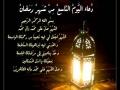 دعاء اليوم التاسع من شهر رمضان - أباذر الحلواجي Supplication for Day 9 - Arabic