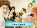 Speech To Youths By Rehbar Inqalab Islami-Farsi
