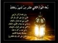 دعاء اليوم الثاني عشر من شهر رمضان - أباذر الحلواجي Supplication Day 12 Arabic
