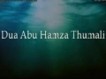 Dua Abu Hamza Al-Thumali - Arabic sub English sub French