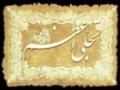 [39] تجلیّ اعظم - Divine Enlightenment - Urdu