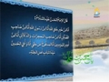 Hadith e Noor 02 - Hazrat Imam Hasan (a.s) - Arabic Urdu