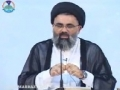 [Ramadhan 2012][17] Sunan-e-Ilahi Dar Quran - Allama Jawad Naqvi - Urdu