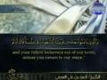 Quran Juz 09 - [Al A`raf: 88 - Al Anfal: 40] - Arabic Sub English