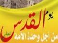 [16 Aug 2012] القدس دے رہا ہے یہ ہم کو صدا سنو - We hear this recording is Holy - Urdu