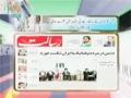 [08 Sept 2012] Program اخبارات کا جائزہ - Press Review - Urdu