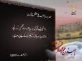 Hadith e Noor 01 - Hazrat Imam Jafar Sadiq AS - Arabic  Urdu