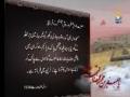 Hadith e Noor 04 - Hazrat Imam Jafar Sadiq AS - Arabic  Urdu