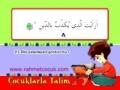 Surah Maun recitation a teaching aid - Arabic