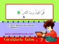 Surah Nas recitation a teaching aid - Arabic