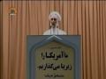 [21 Sept 2012] Tehran Friday Prayers - حجت الاسلام صدیقی - خطبہ نماز جمعہ - Urdu