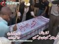 [27 Sep 2012] Namaze Janaza - Shaheed Zahid Hussain - Karachi - Urdu